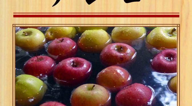POP イベント 彩湯 リンゴ1