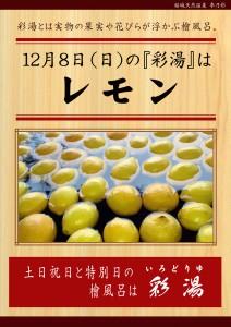 POP イベント 彩湯 レモン