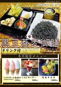 POP 旬菜亭フェア 黒豆蕎麦御膳
