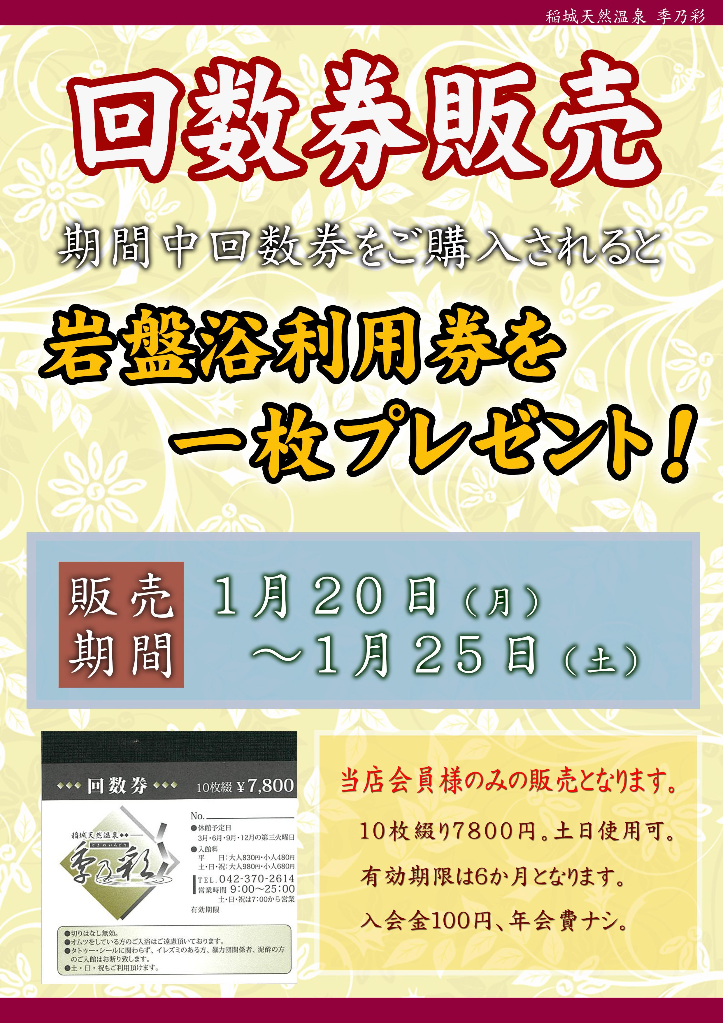 202001 POP イベント 回数券特売 岩盤浴券付与【入会100円】1月