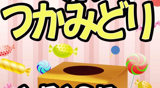 20200118 POP イベント お菓子つかみ取り ピンク