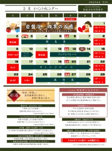 イベントカレンダー 202002