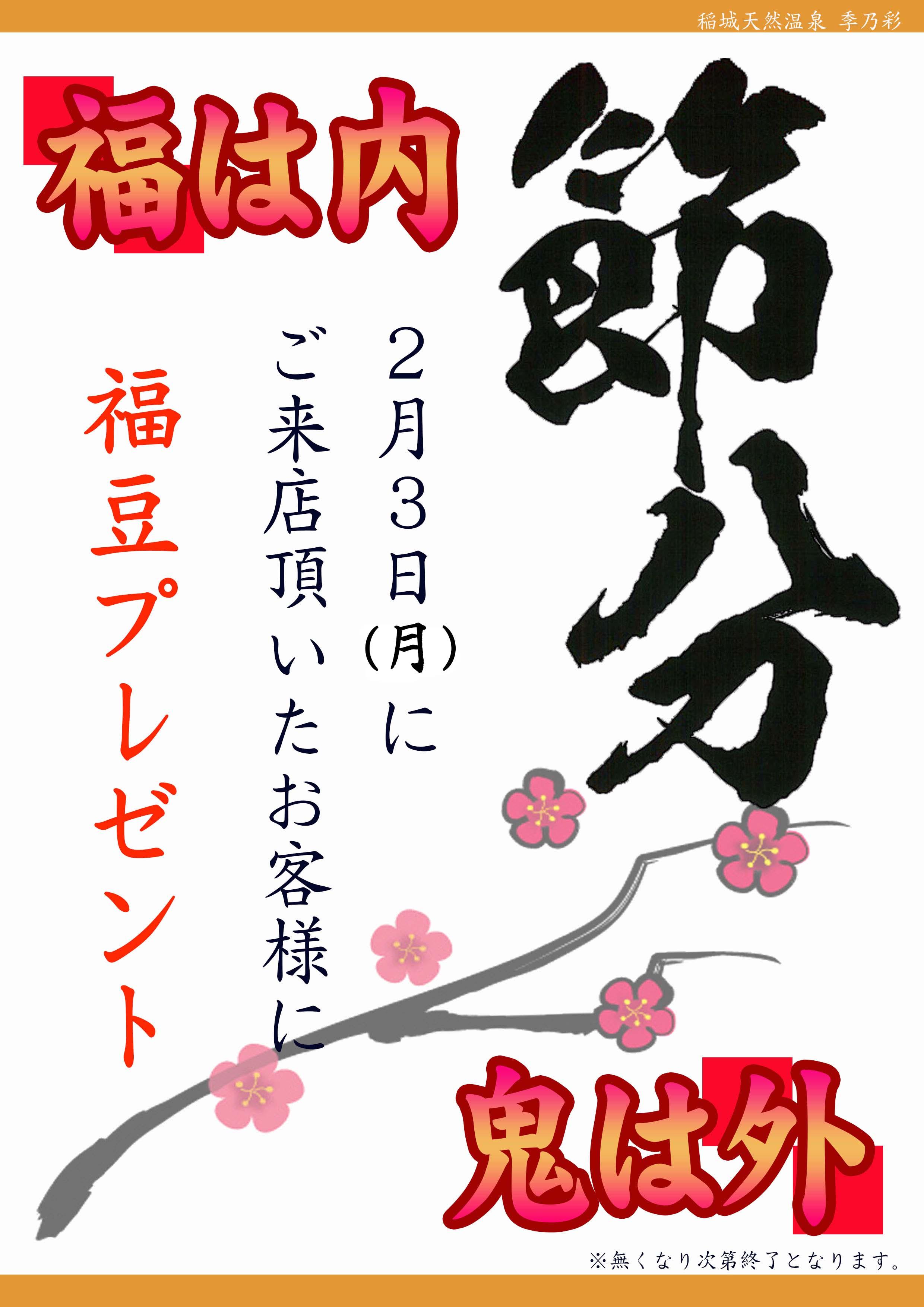POP イベント 2月 節分 豆プレゼント