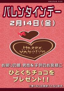 POP イベント 2月 バレンタイン2020 ちびハート