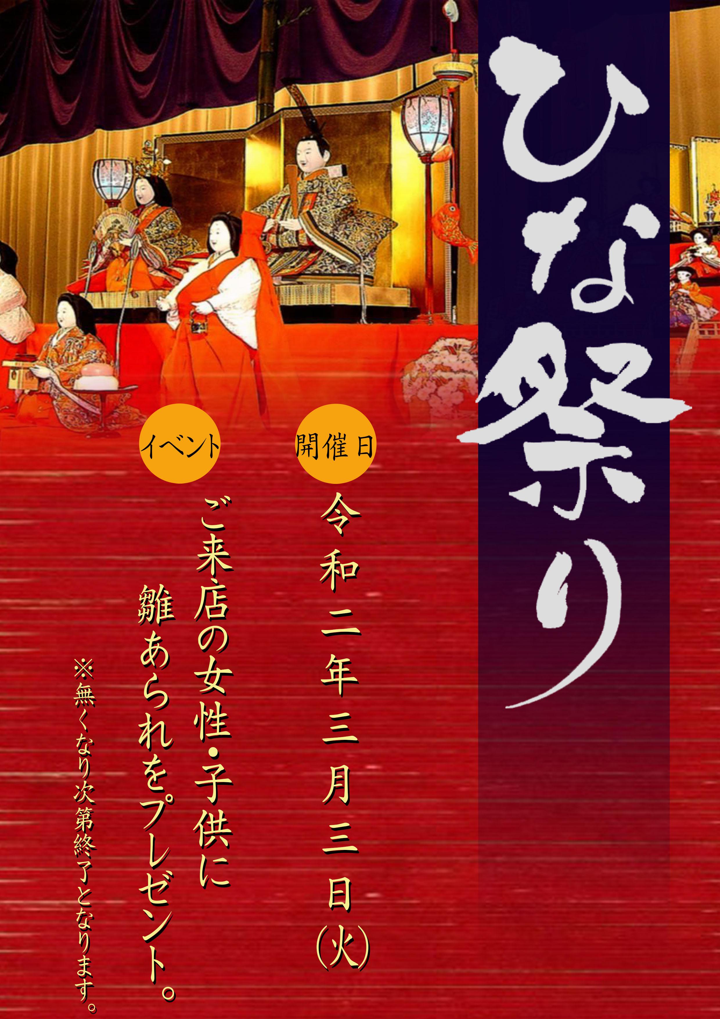 200303 POP イベント ひな祭り