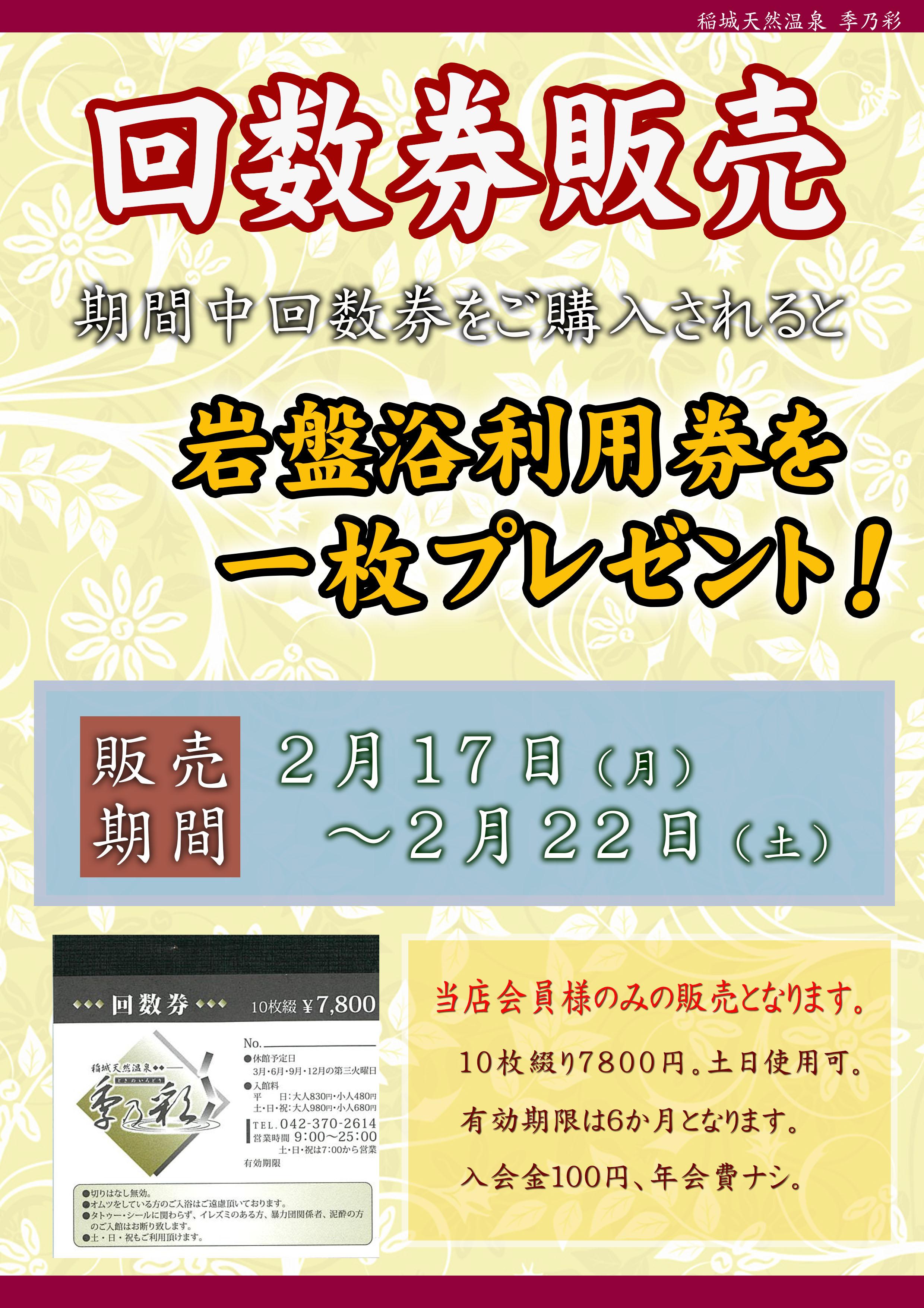 2002 POP イベント 回数券特売 岩盤浴券付与【入会100円】11月