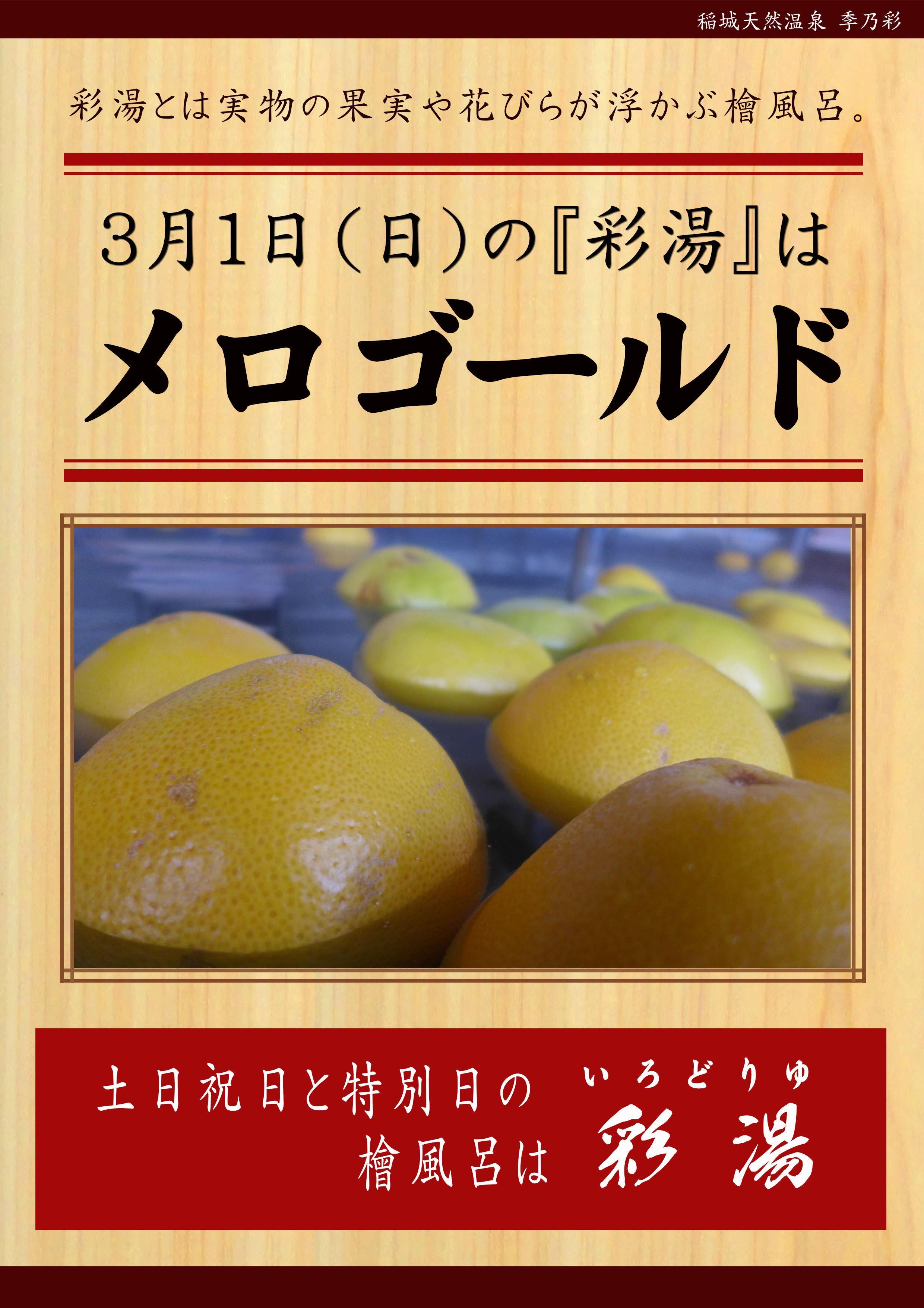 200301 POP イベント 彩湯 メロゴールド