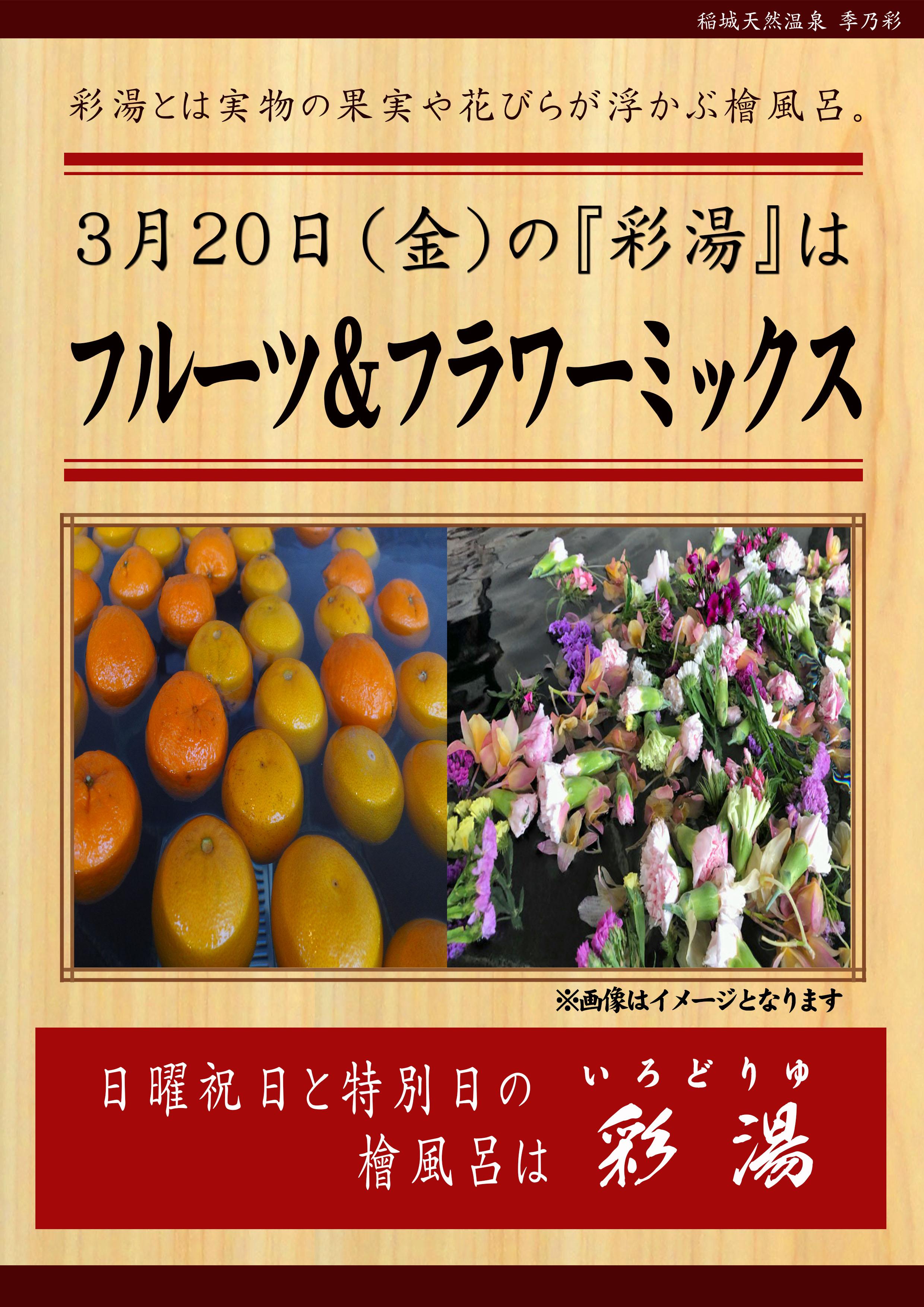 200320 POP イベント 彩湯 フルーツ&フラワーミックス