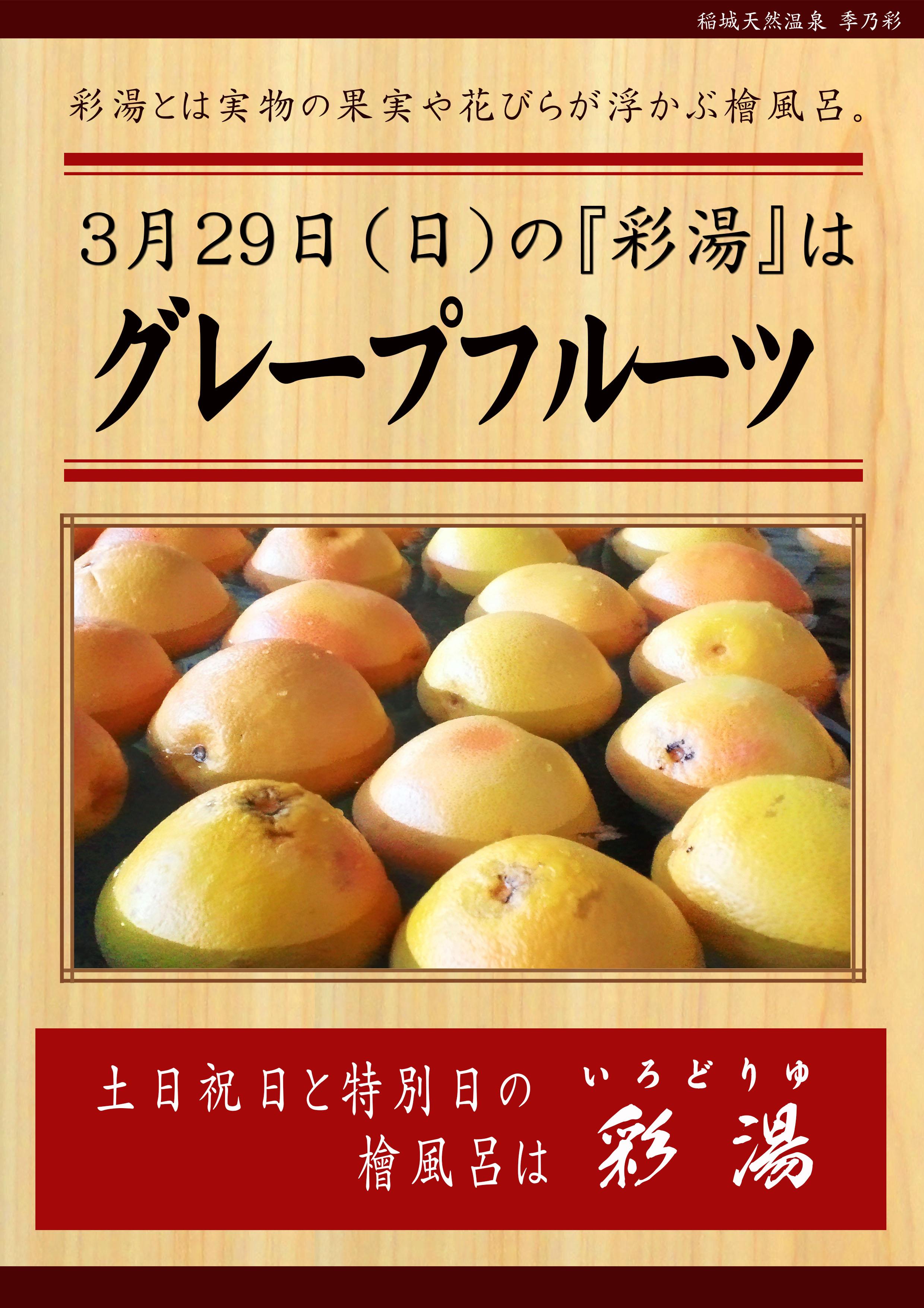 200329 POP イベント 彩湯 女湯 グレープフルーツ