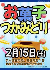 200215 POP イベント お菓子つかみ取り 青色