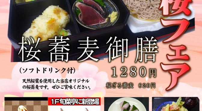 POP 旬菜亭フェア 春の桜フェア 2020