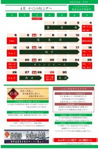 イベントカレンダー 202004
