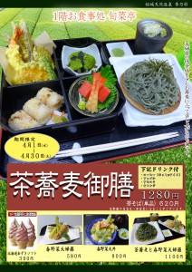 POP 旬菜亭フェア 4月 お茶ファア2020 2