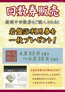 POP イベント 回数券特売 岩盤浴券付与【入会100円】3月