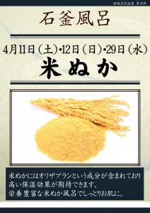 POP 石釜風呂 米ぬか