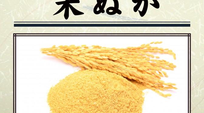 石釜風呂:米ぬか