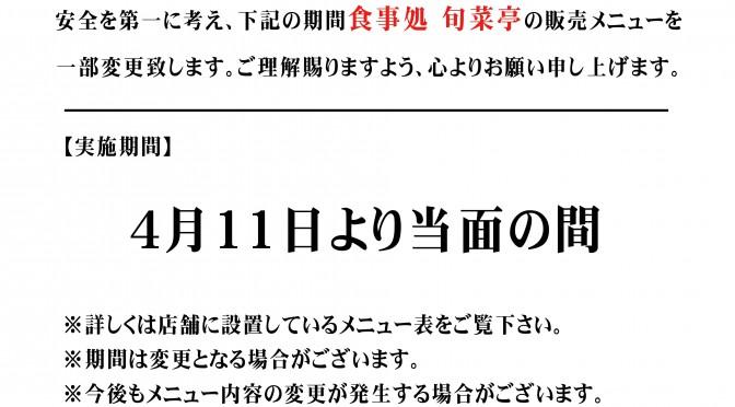【稲城】飲食 メニュー変更のお知らせ 4月11日より