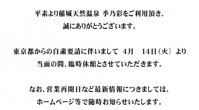 【稲城】臨時休館のお知らせ