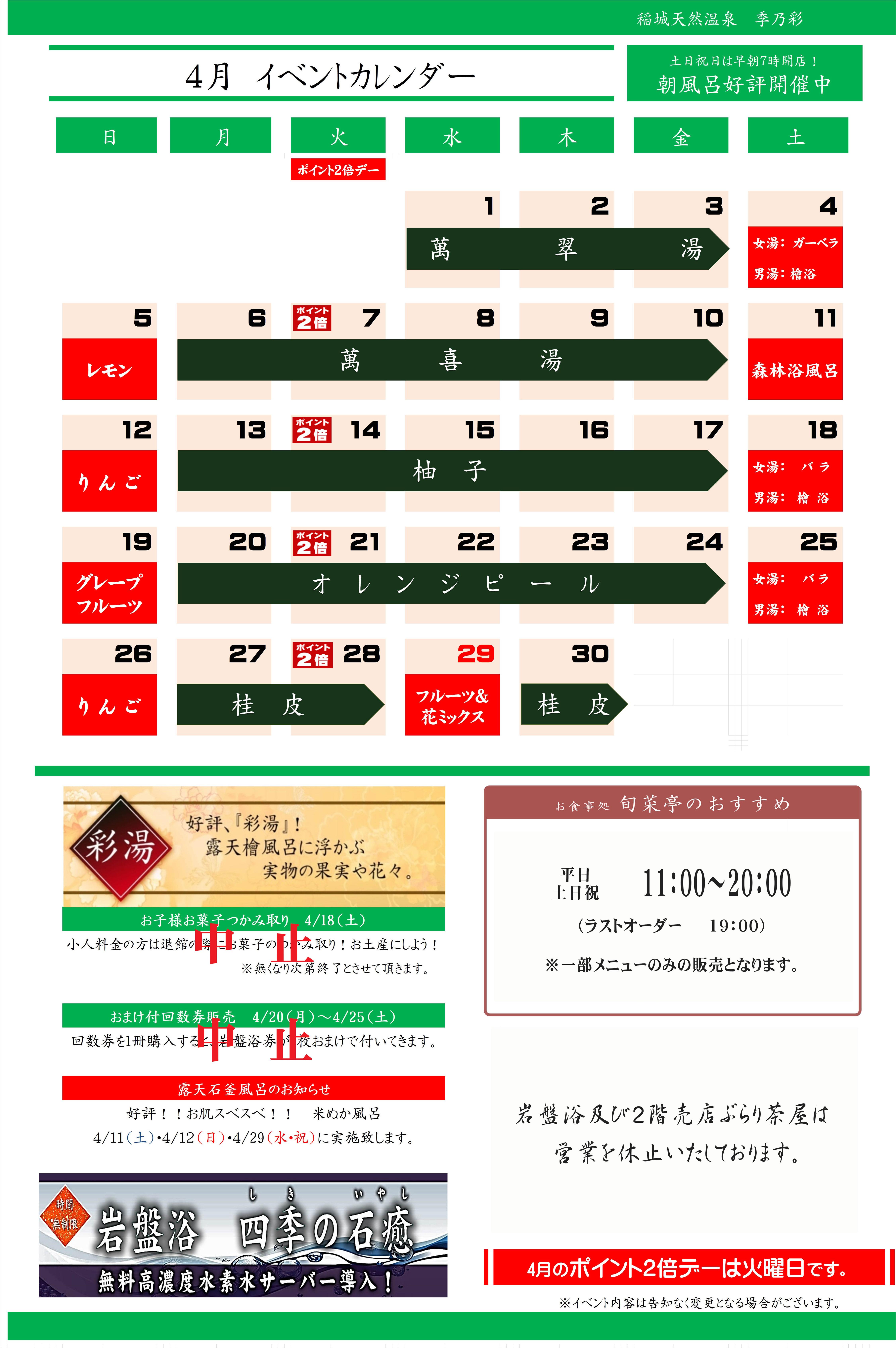 イベントカレンダー-202004-変更