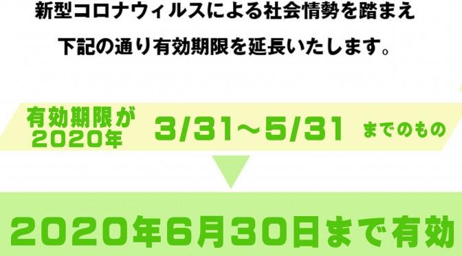回数券有効期限延長(6月まで)