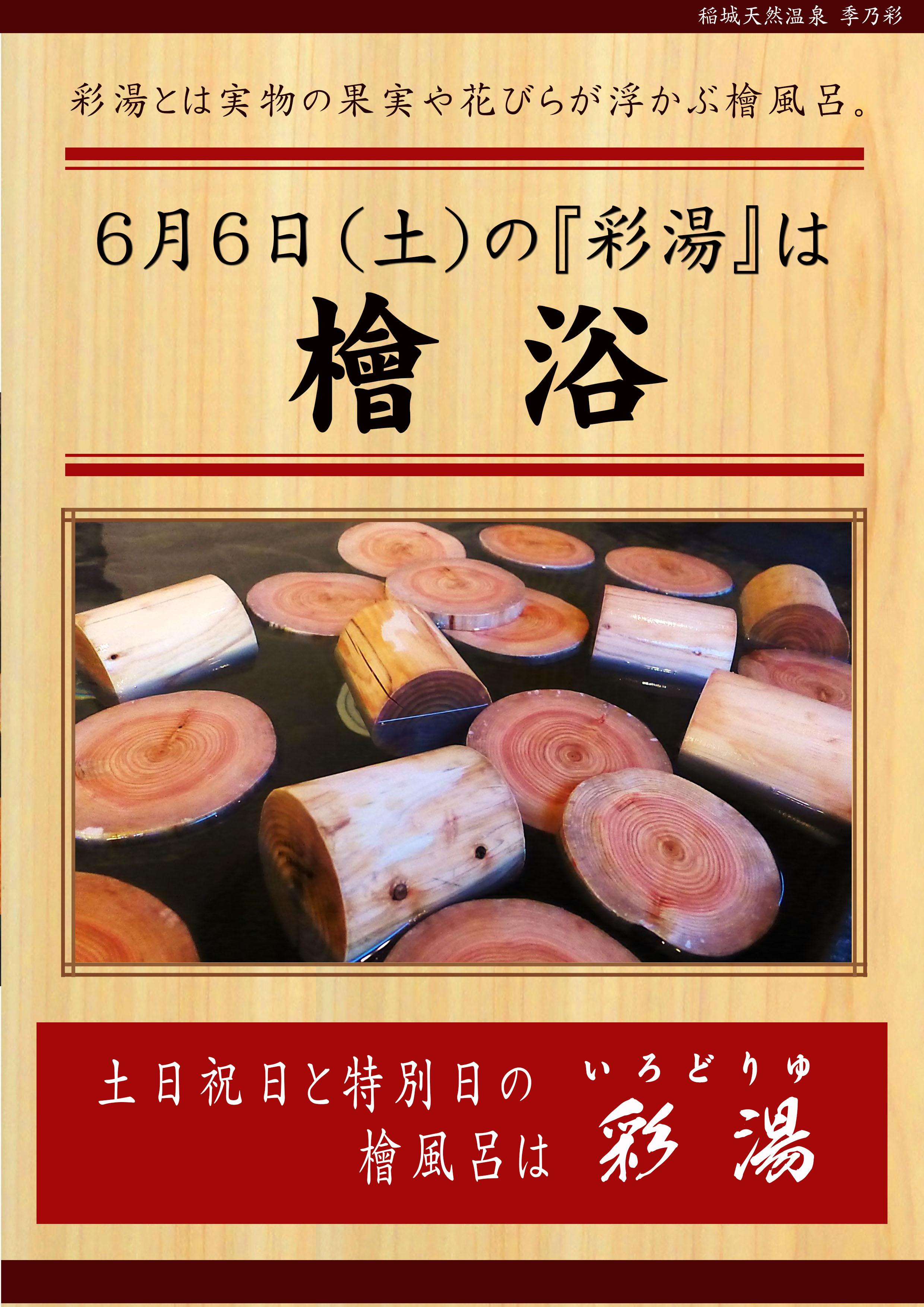 200601 POP イベント 彩湯 男女 檜浴