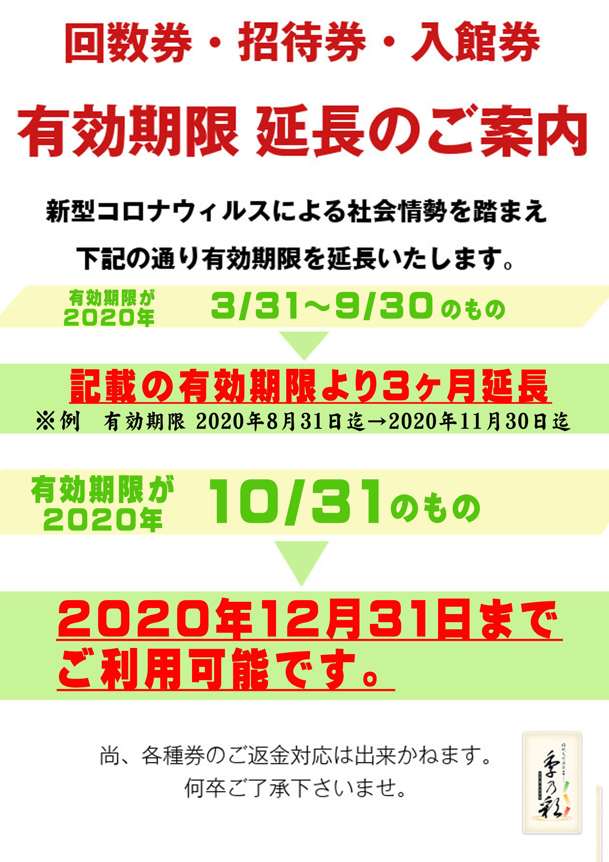 回数券有効期限延長(3ヶ月延長)202010