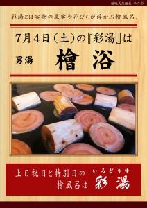 200704 POP イベント 彩湯 男湯 檜浴