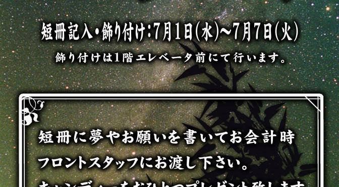 200701 七夕飾り