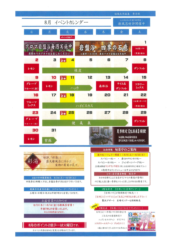イベントカレンダー8月