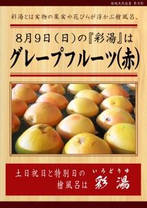 200809 POP イベント 彩湯 グレープフルーツ