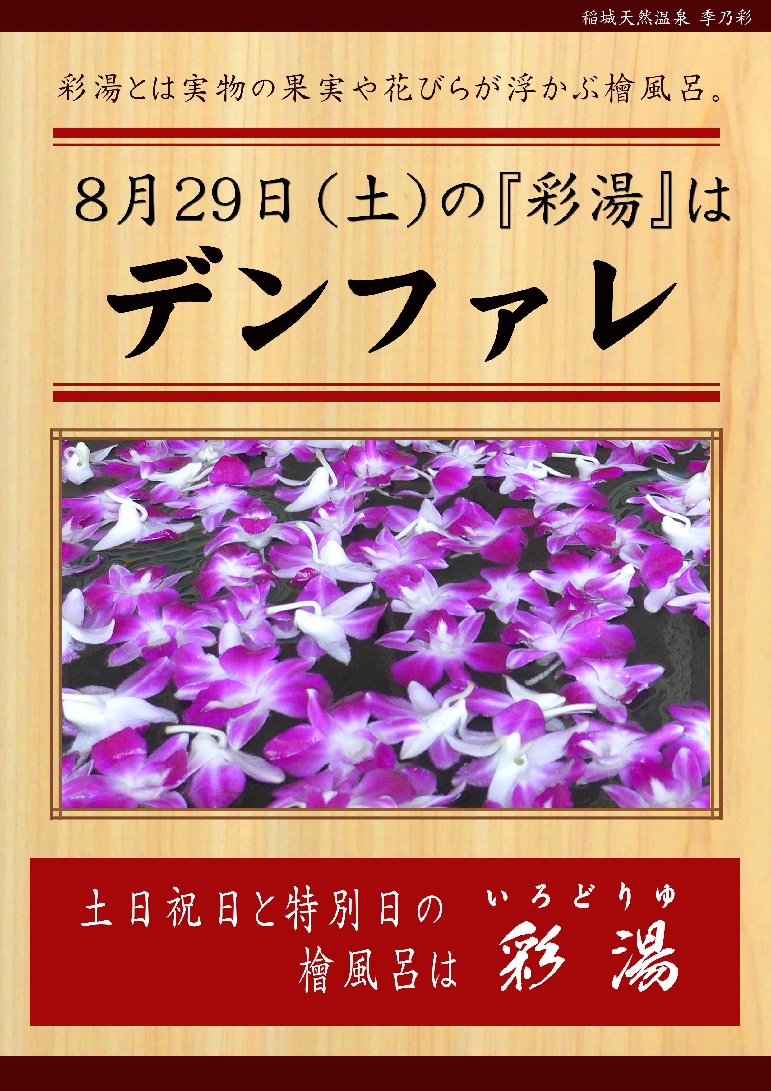 200829 POP イベント 彩湯 男女湯 デンファレ