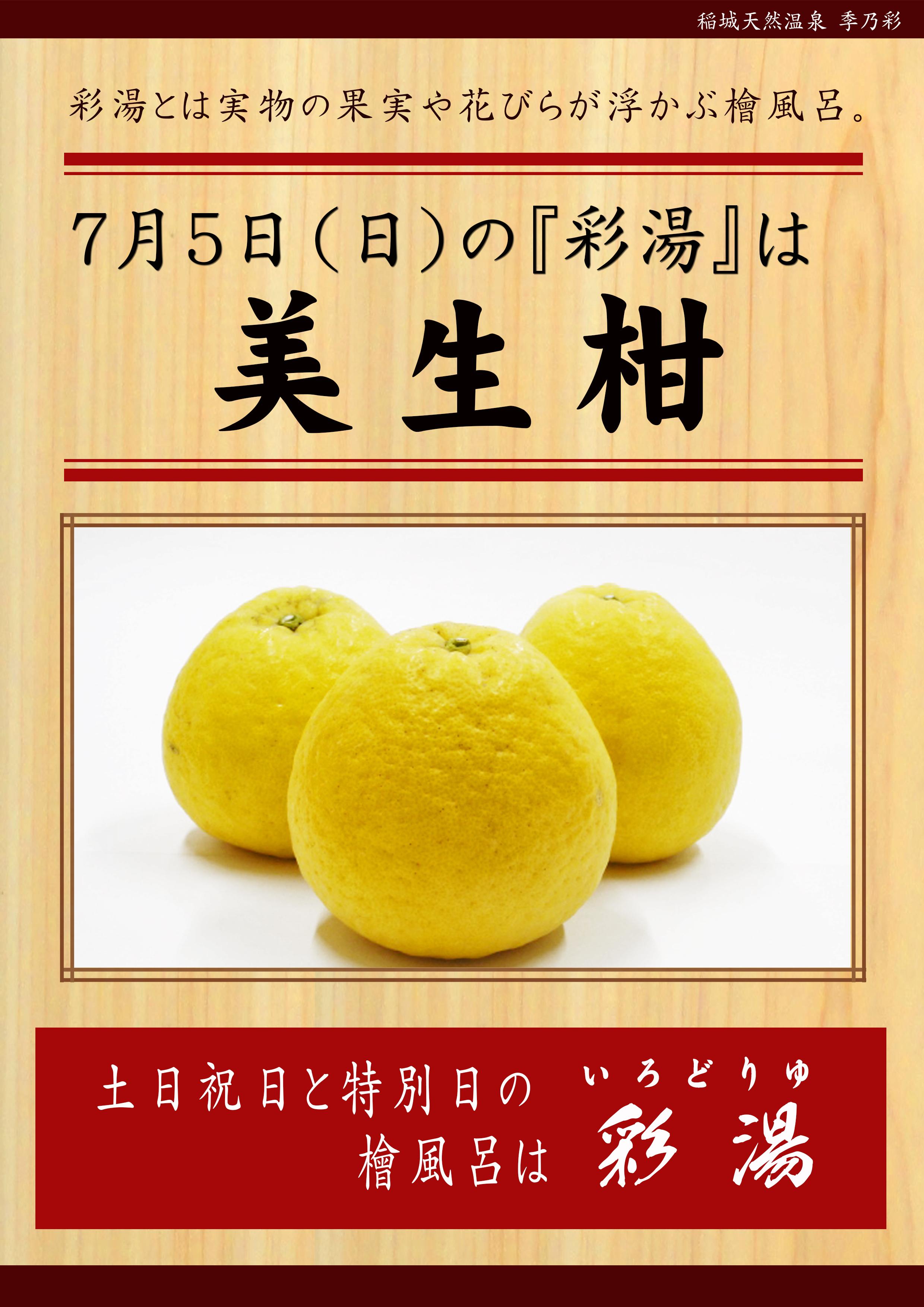 200705 POP イベント 彩湯 美生柑