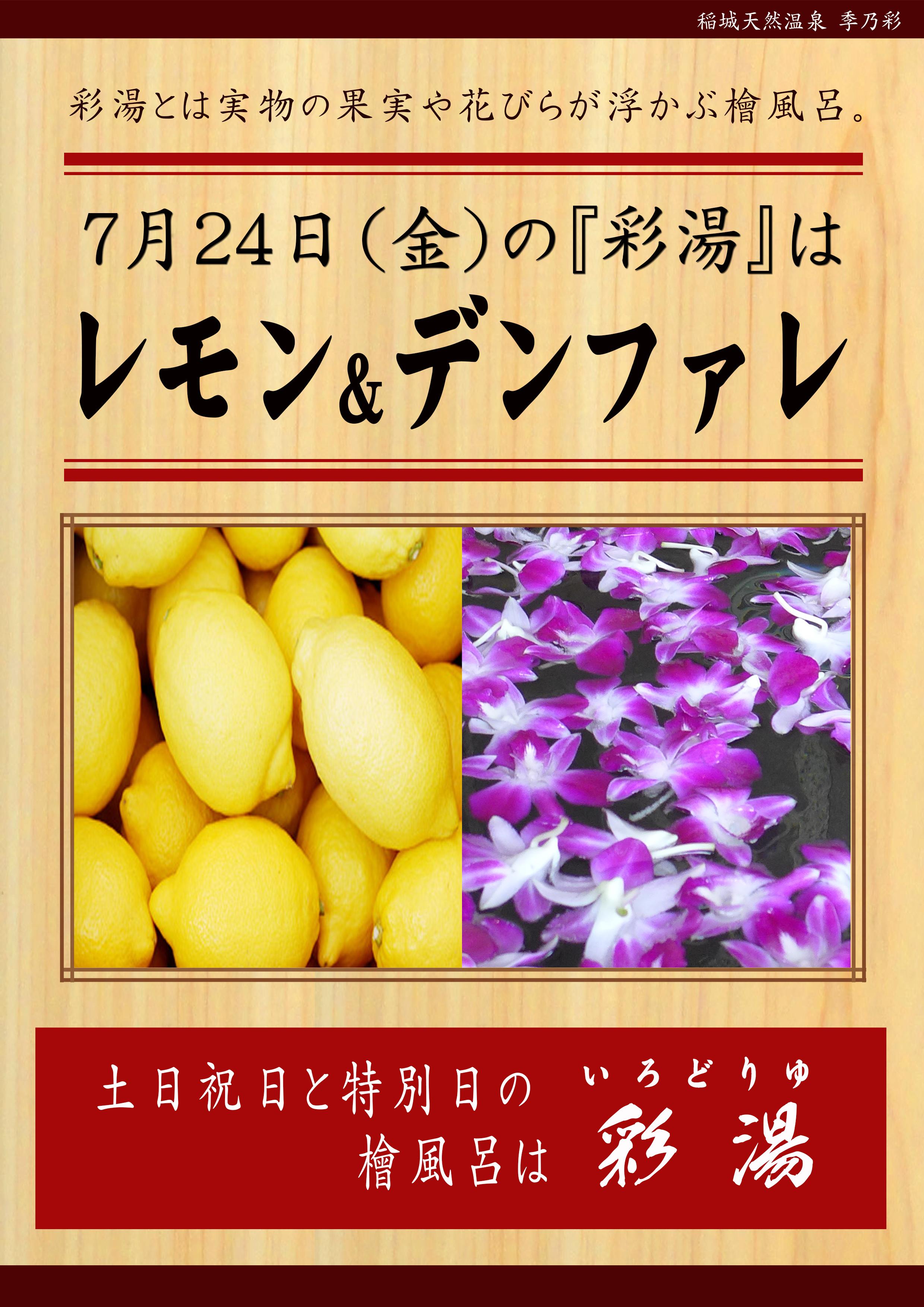 200724 POP イベント 彩湯 レモン・デンファレ