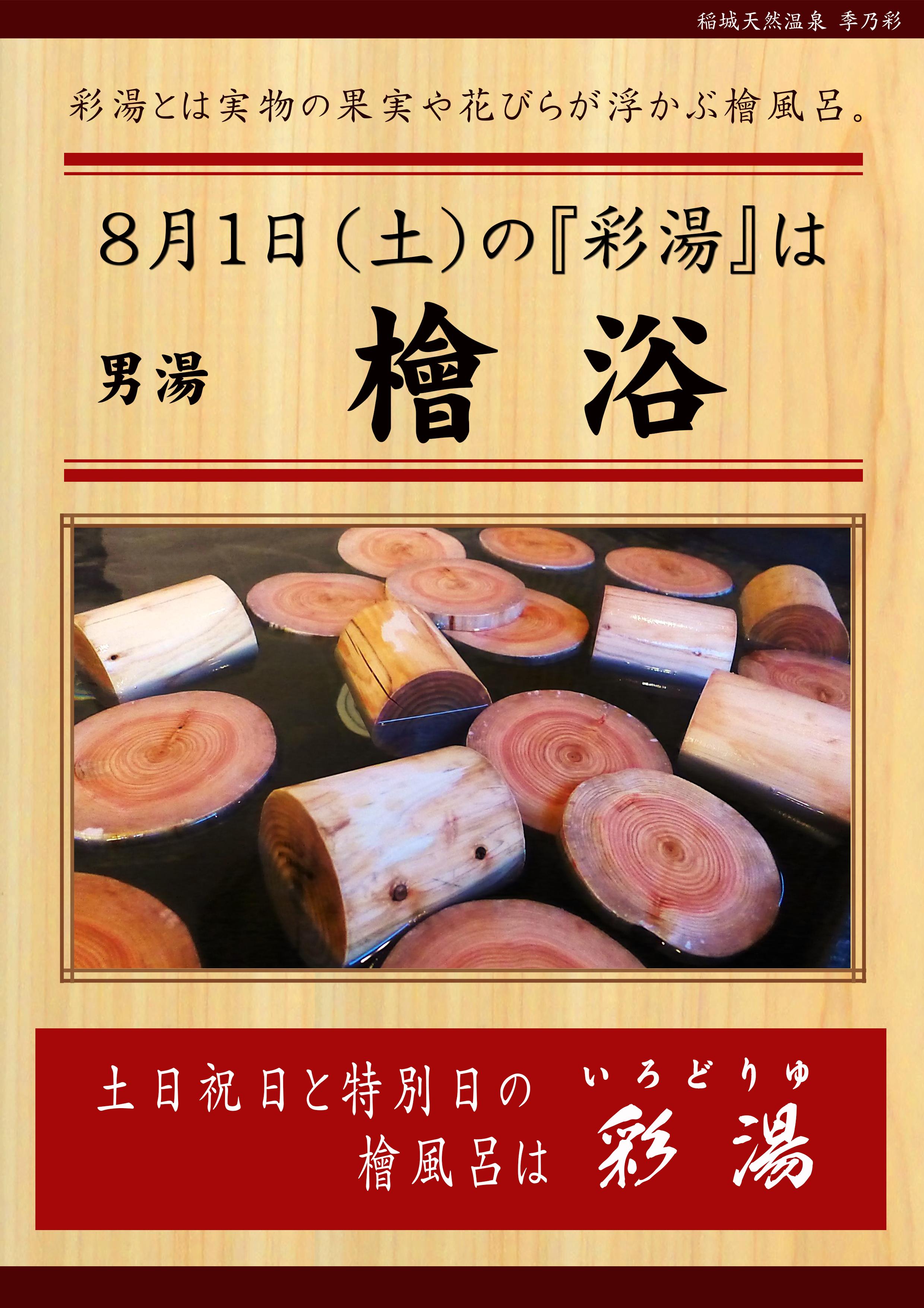 200801 POP イベント 彩湯 男 檜浴