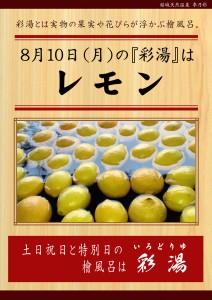 200810 POP イベント 彩湯 レモン
