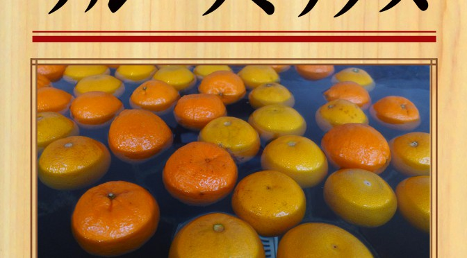 200816 POP イベント 彩湯 フルーツミックス
