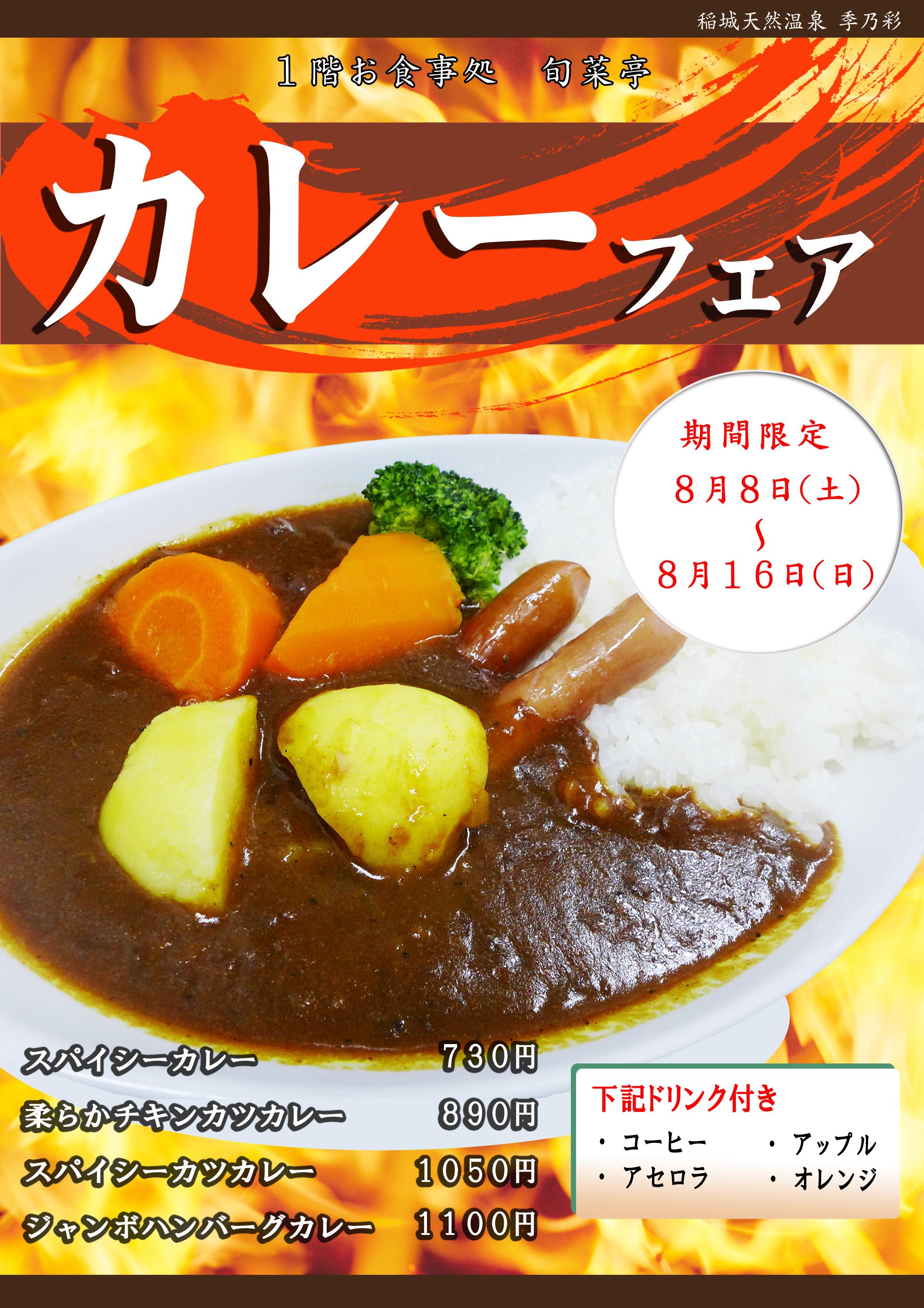 POP 旬菜亭フェア カレーフェア20200808