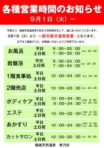 季乃彩 営業時間9月1日から
