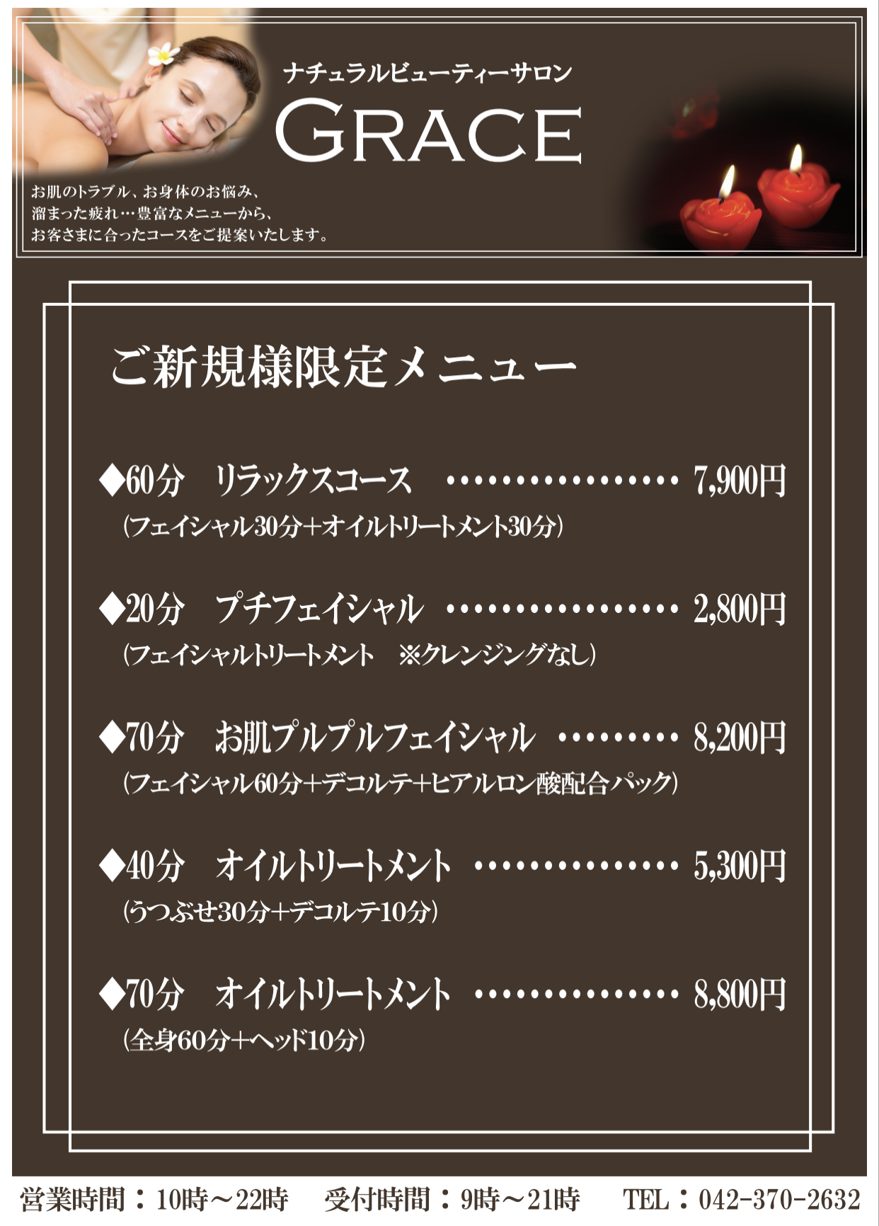 稲城エステ新規 (1)