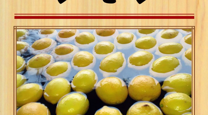 彩湯 レモン0906