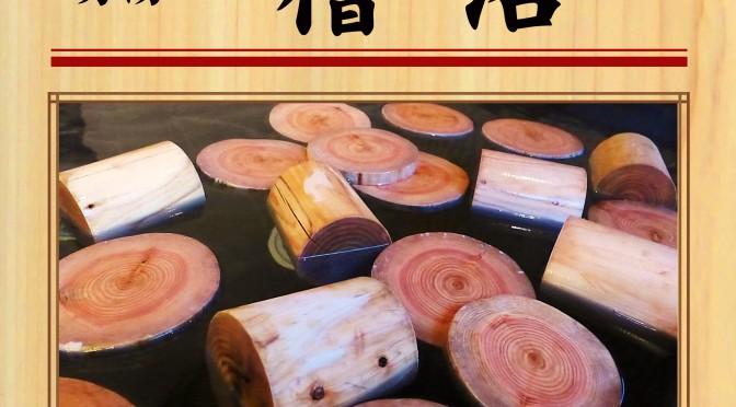 9月5日(土) 男湯:檜浴