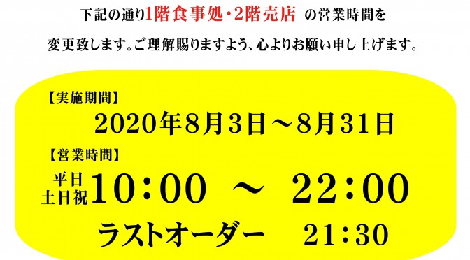 【稲城】20200803飲食 営業時間変更のお知らせ