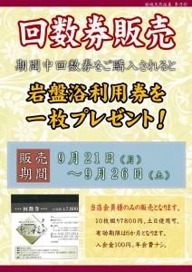 POP イベント 回数券特売 岩盤浴券付与【入会100円】9月