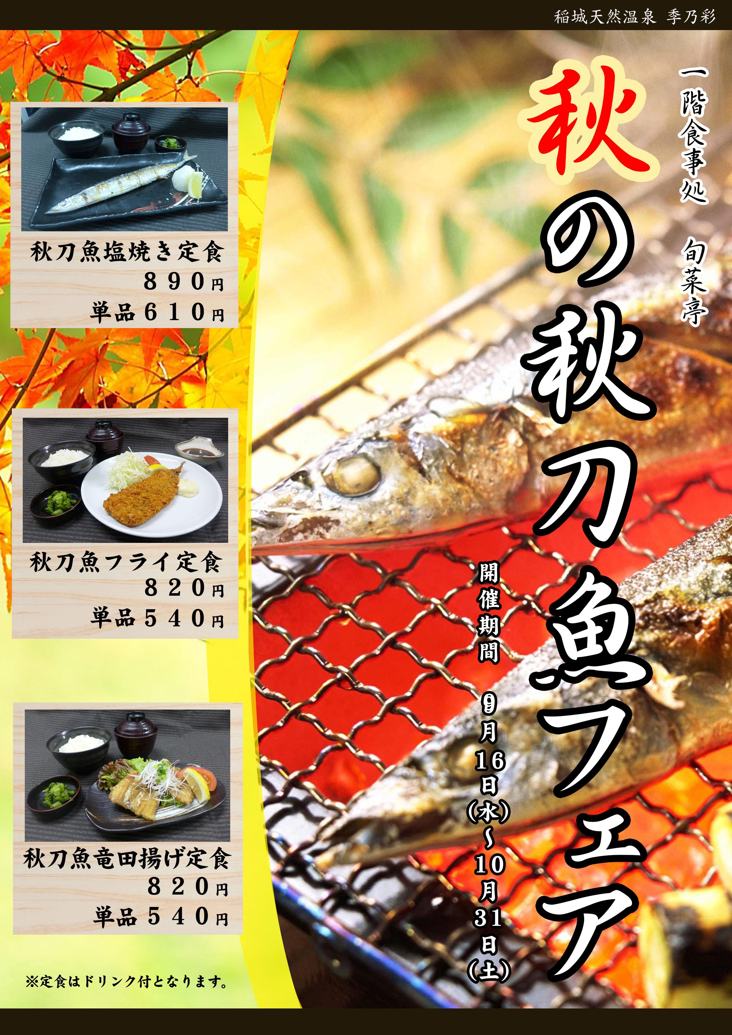 POP 旬菜亭フェア 9月 さんまフェア2020