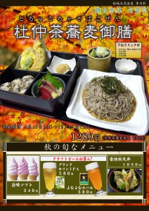 POP 旬菜亭フェア 9月 杜仲茶蕎麦御膳