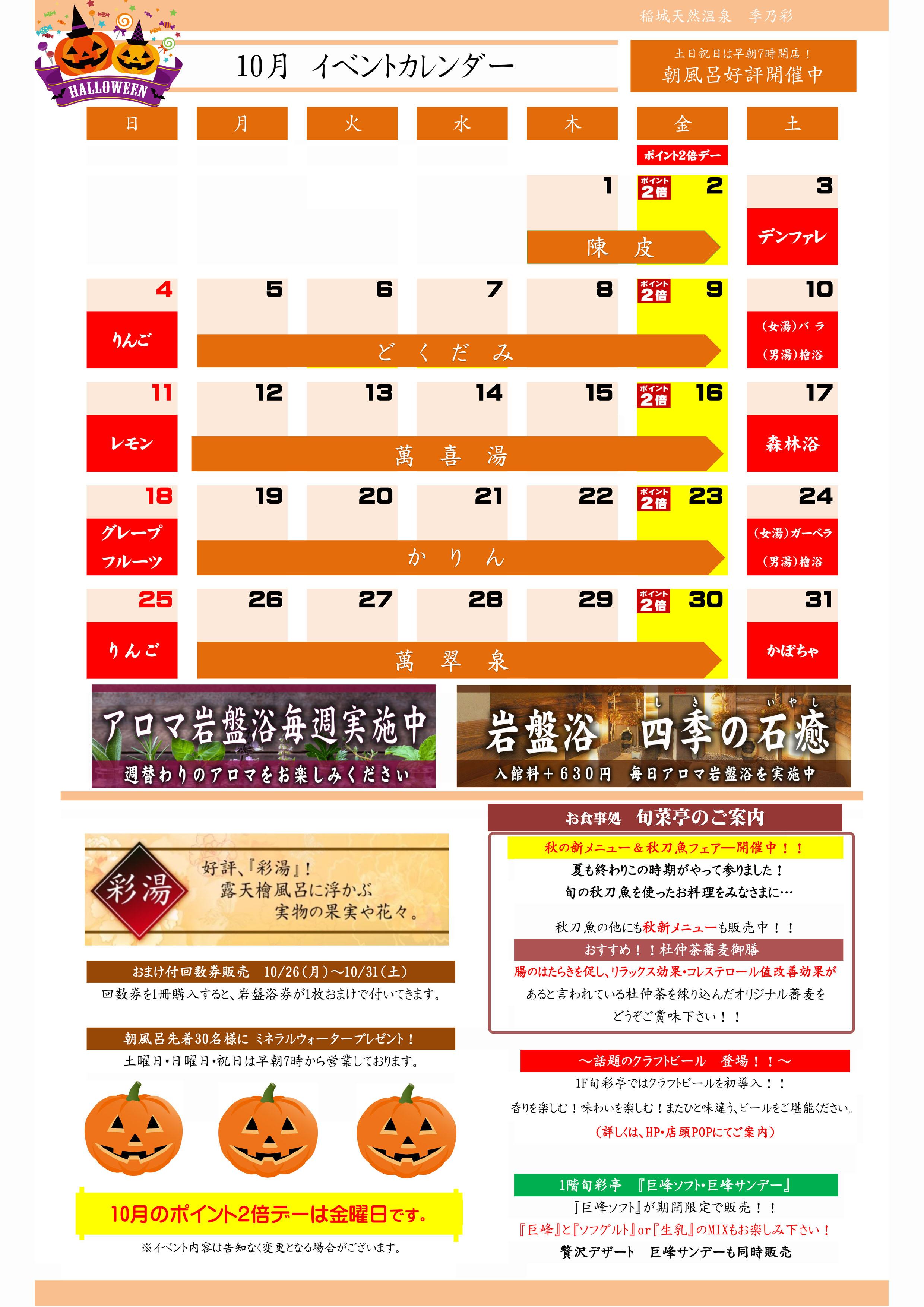 イベントカレンダー 202010