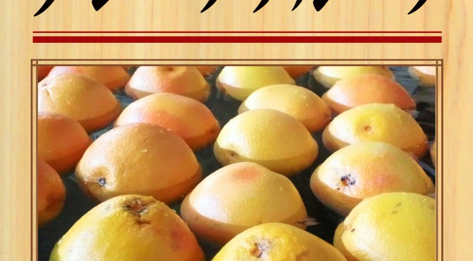 20201115 POP イベント 彩湯 グレープフルーツ