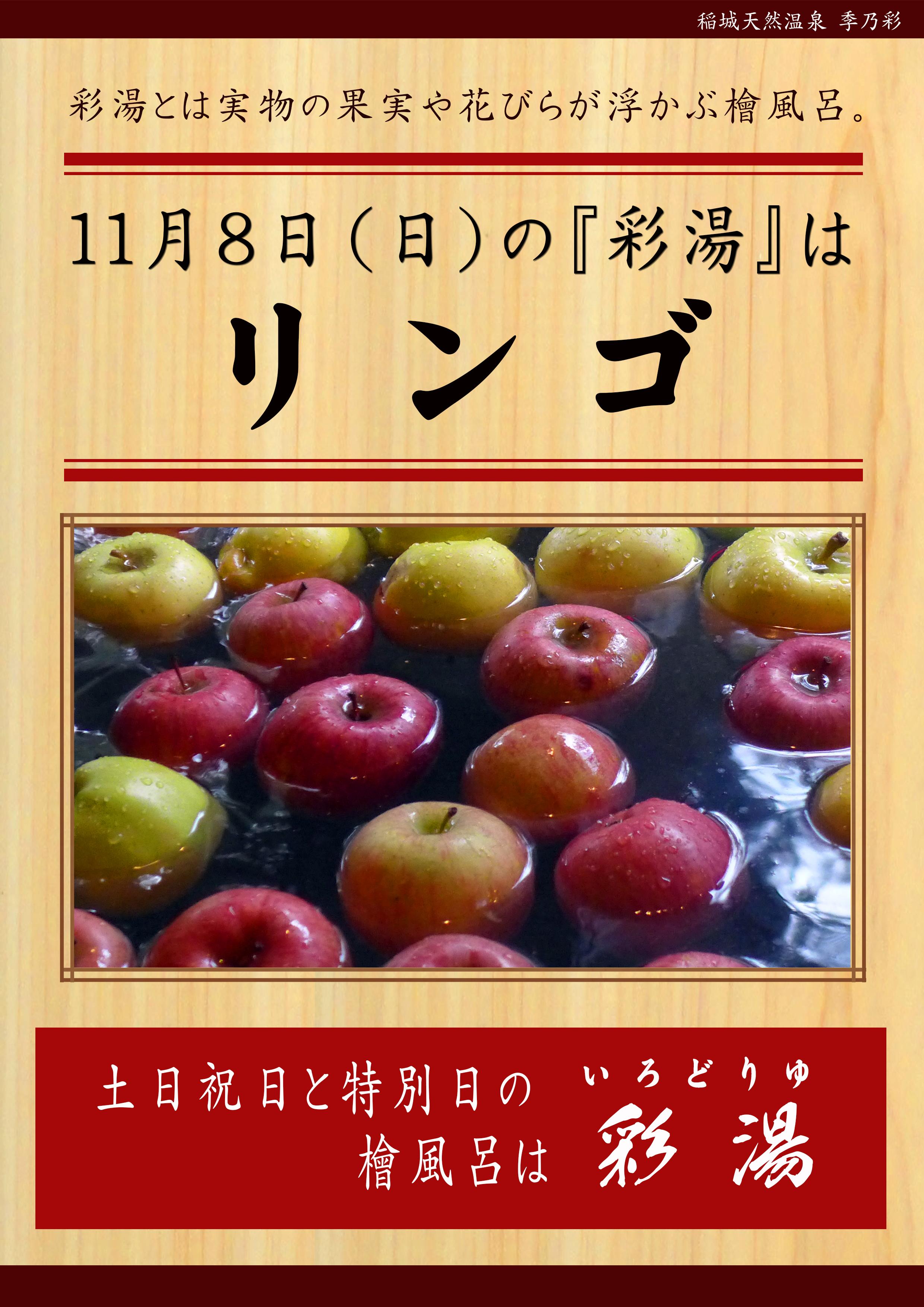 20201108 POP イベント 彩湯 リンゴ