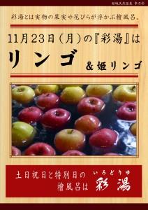 20201123 POP イベント 彩湯 リンゴ&姫リンゴ