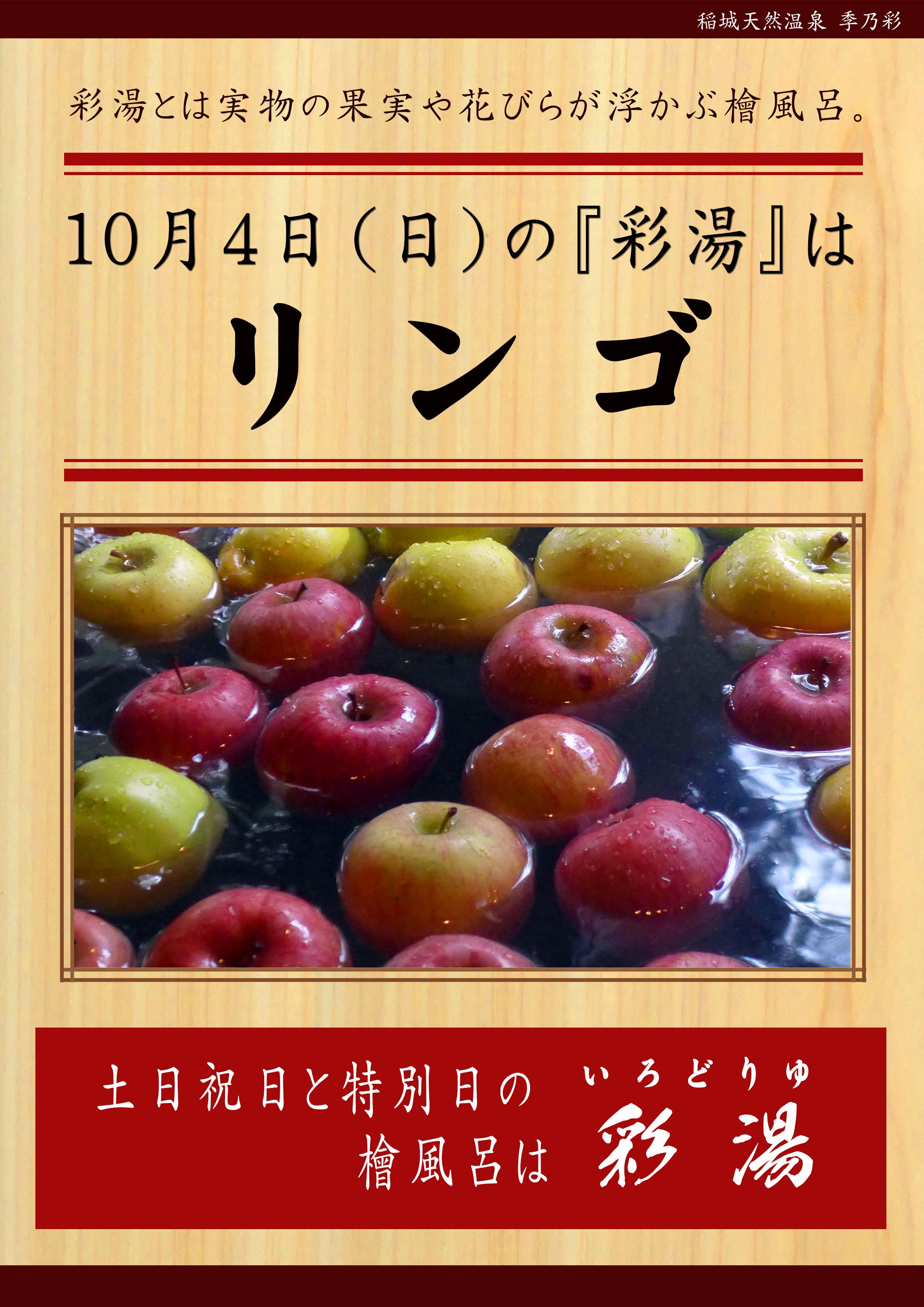 201004 POP イベント 彩湯 リンゴ